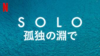 SOLO 孤独の淵で