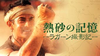 熱砂の記憶 -ラガーン撮影記-