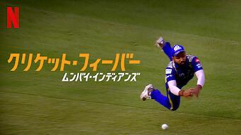 クリケット・フィーバー: ムンバイ・インディアンズ