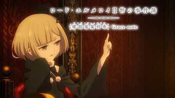 ロード・エルメロイⅡ世の事件簿 -魔眼蒐集列車 Grace note-