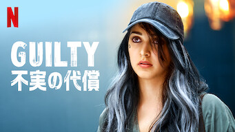 Guilty: 不実の代償