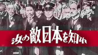 汝の敵日本を知れ