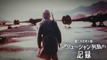 第二次世界大戦: アリューシャン列島の記録