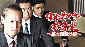 日本やくざ抗争史