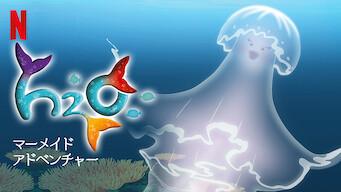 H2O:マーメイド・アドベンチャー