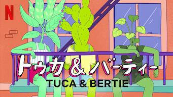 トゥカ&バーティー