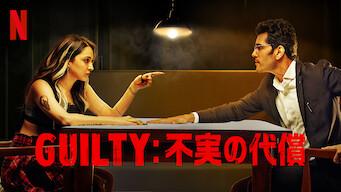 Guilty: 不実の代償