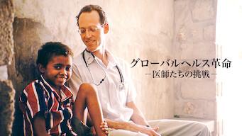 グローバルヘルス革命 -医師たちの挑戦-