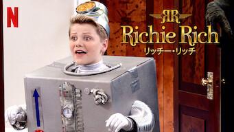 リッチー・リッチ