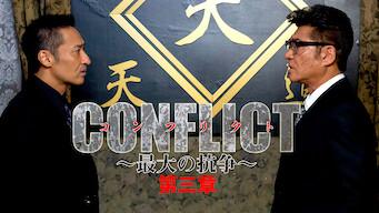 CONFLICT 〜最大の抗争〜 第三章 壊滅編