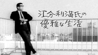 江分利満氏の優雅な生活