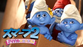 スマーフ2 アイドル救出大作戦!