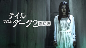 テイル・フロム・ダーク2: 奇幻夜