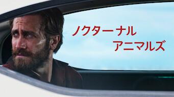 ノクターナル・アニマルズ