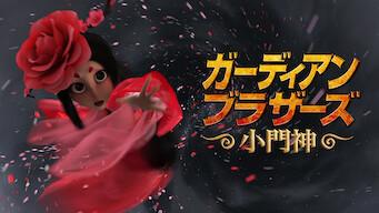 ガーディアン・ブラザーズ -小門神-