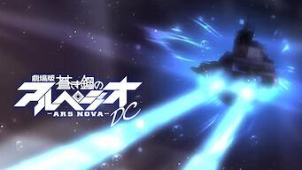 劇場版 蒼き鋼のアルペジオ -アルス・ノヴァ- DC