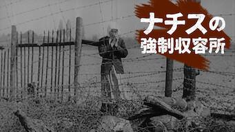 ナチスの強制収容所