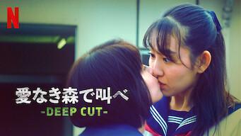 愛なき森で叫べ : Deep Cut