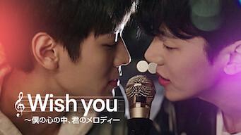 Wish you ~僕の心の中、君のメロディー