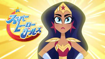 DCスーパーヒーローガールズ