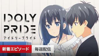 アニメ IDOLY PRIDE -アイドリープライド-