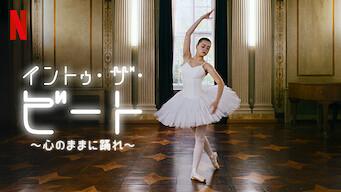イントゥ・ザ・ビート ~心のままに踊れ~