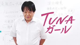 TUNAガール