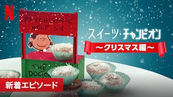 スイーツ・チャンピオン ~クリスマス編~