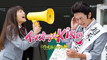 イタズラなKiss THE MOVIE ~ハイスクール編~