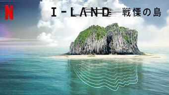 I-Land 戦慄の島