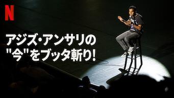"""アジズ・アンサリの""""今""""をブッタ斬り!"""