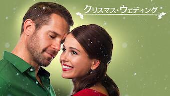 クリスマス・ウェディング