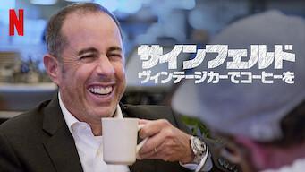 サインフェルド: ヴィンテージカーでコーヒーを