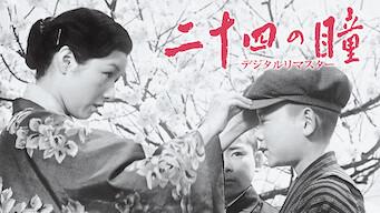 二十四の瞳 (デジタルリマスター2007)