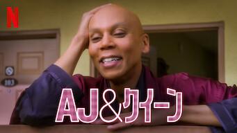 AJ&クイーン