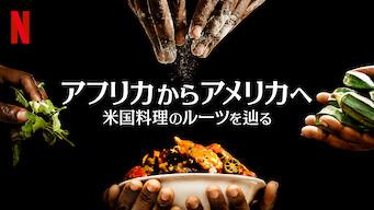 アフリカからアメリカへ: 米国料理のルーツを辿る