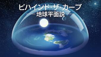 ビハインド・ザ・カーブ -地球平面説-