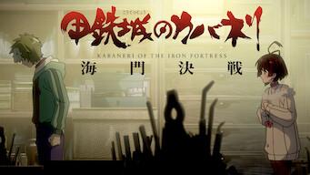 甲鉄城のカバネリ 海門決戦