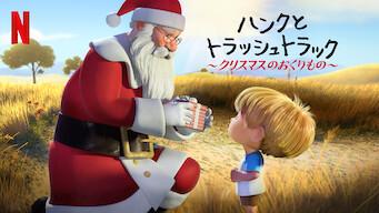 ハンクとトラッシュトラック ~クリスマスのおくりもの~