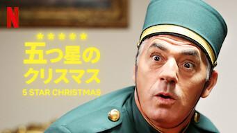 五つ星のクリスマス