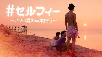 #セルフィー 〜アツい夏の卒業旅行〜