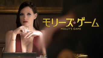 モリーズ・ゲーム