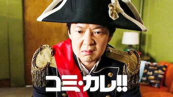 コミ・カレ!!