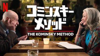 コミンスキー・メソッド