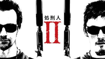 処刑人II