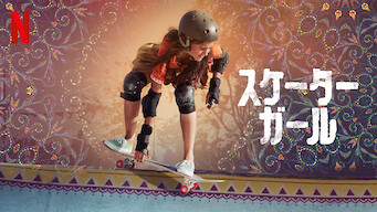 スケーターガール
