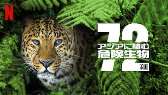 アジアに棲む危険生物72種