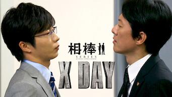 相棒シリーズ X DAY