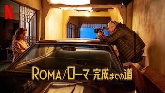 ROMA/ローマ 完成までの道