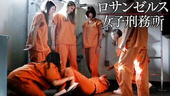 ロサンゼルス女子刑務所